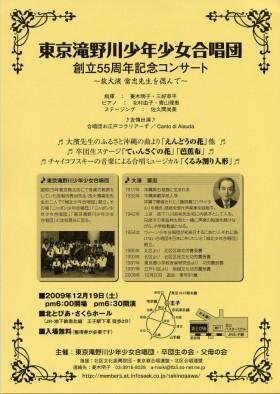 東京滝野川少年少女合唱団/上演プログラム