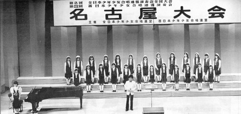 写真/全日本少年少女合唱連盟演奏会 名古屋大会