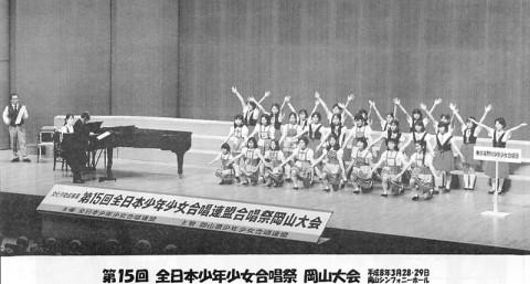 全日本少年少女合唱祭 岡山大会(平成8年)